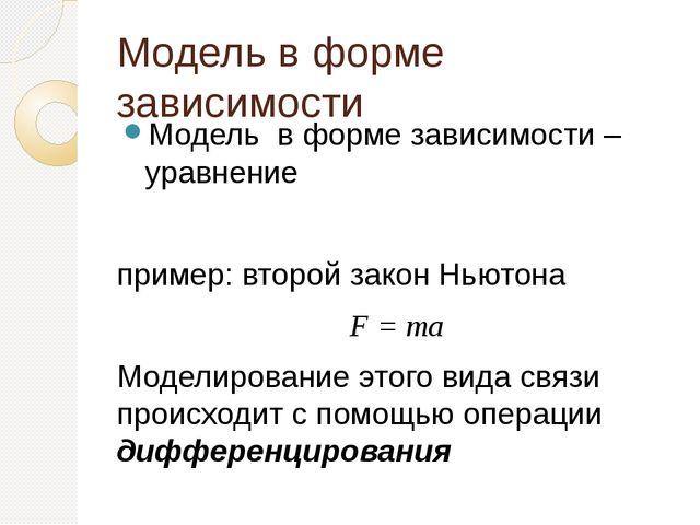 Модель в форме зависимости Модель в форме зависимости – уравнение пример: вто...