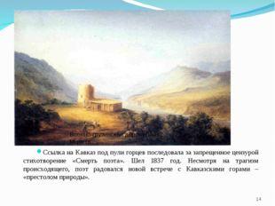 Ссылка на Кавказ под пули горцев последовала за запрещенное цензурой стихотво