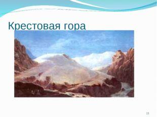 Крестовая гора *