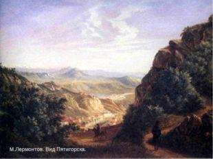Заболев по дороге в полк, Лермонтов отправляется в Пятигорск, и до осени лечи