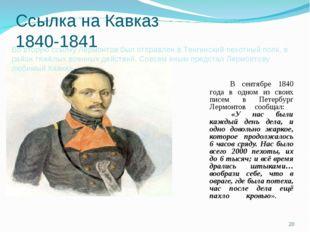 Ссылка на Кавказ 1840-1841  В сентябре 1840 года в одном из своих писем