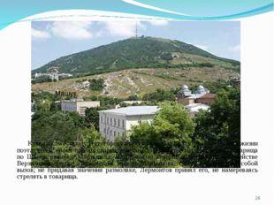 Кавказскому городу Пятигорску было суждено сыграть роковую роль в жизни поэта