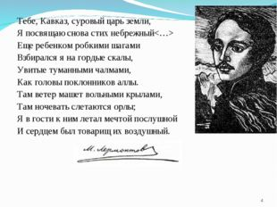 Тебе, Кавказ, суровый царь земли, Я посвящаю снова стих небрежный Еще ребенко