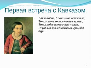 Первая встреча с Кавказом Как я любил, Кавказ мой величавый, Твоих сынов воин