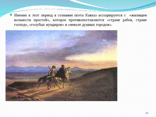 Именно в этот период в сознании поэта Кавказ ассоциируется с «жилищем вольнос...
