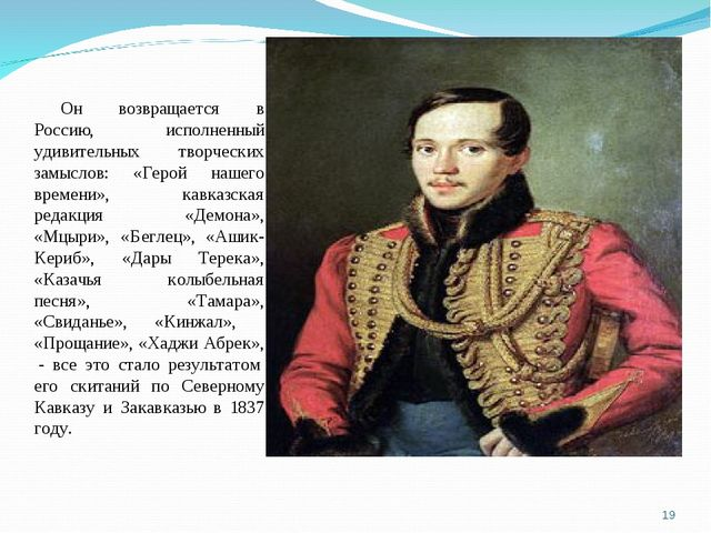 Он возвращается в Россию, исполненный удивительных творческих замыслов: «Геро...