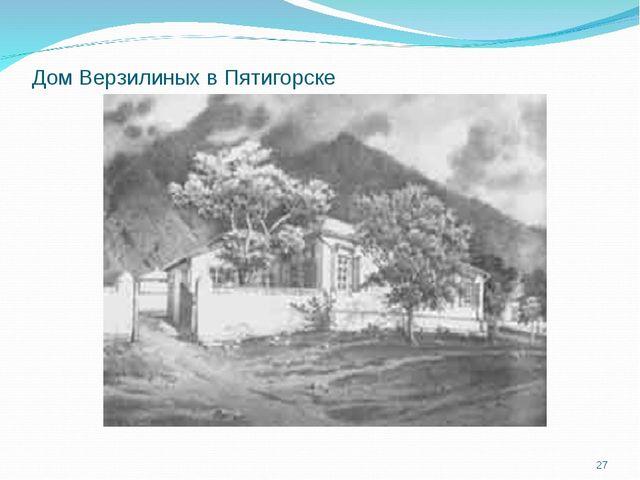 Дом Верзилиных в Пятигорске *