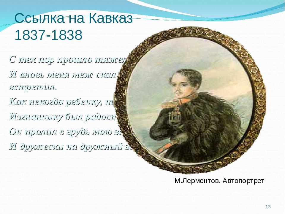 Ссылка на Кавказ 1837-1838 С тех пор прошло тяжелых много лет, И вновь меня м...