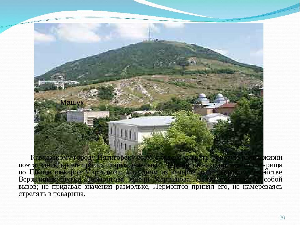 Кавказскому городу Пятигорску было суждено сыграть роковую роль в жизни поэта...