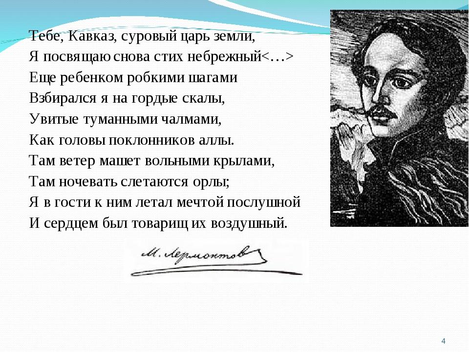 Тебе, Кавказ, суровый царь земли, Я посвящаю снова стих небрежный Еще ребенко...