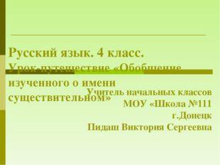 Русский язык. 4 класс. Урок-путешествие «Обобщение изученного о имени сущест