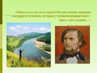 «Много есть на свете кроме России всяких хороших государств и земель, но одн