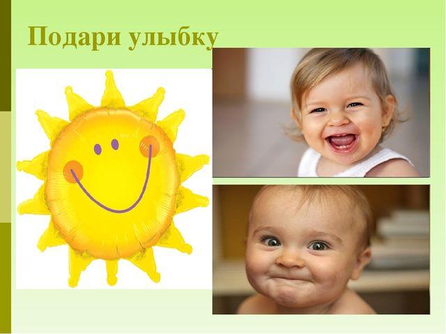 Подари улыбку
