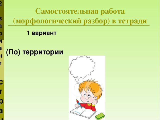 Самостоятельная работа (морфологический разбор) в тетради 1 вариант (По) терр...