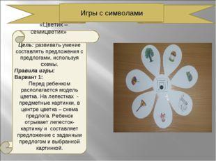 Игры с символами «Цветик – семицветик» Цель: развивать умение составлять пред