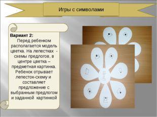 Игры с символами Вариант 2: Перед ребенком располагается модель цветка. На ле