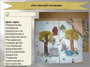 «На лесной полянке» Цель игры: Закрепление понимания предлогов и их употребле