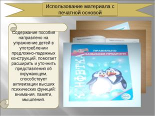 Использование материала с печатной основой Содержание пособия направлено на у