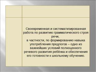 Своевременная и систематизированная работа по развитию грамматического строя
