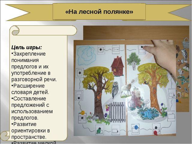 «На лесной полянке» Цель игры: Закрепление понимания предлогов и их употребле...