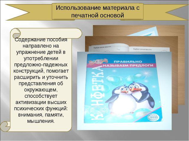 Использование материала с печатной основой Содержание пособия направлено на у...