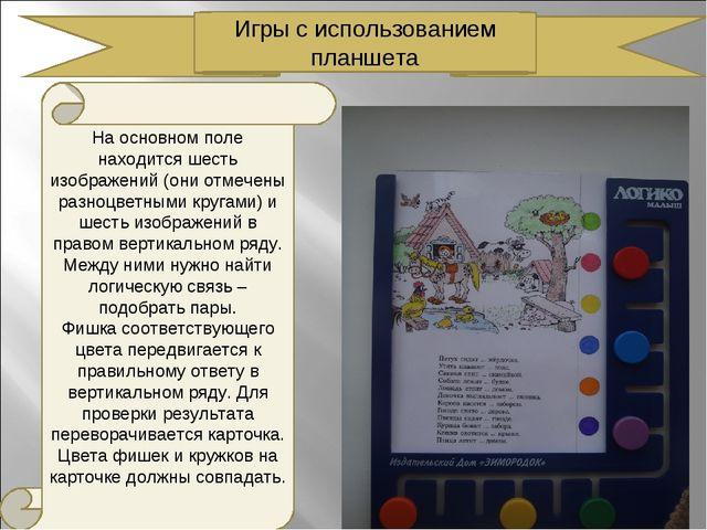 Игры с использованием планшета На основном поле находится шесть изображений (...