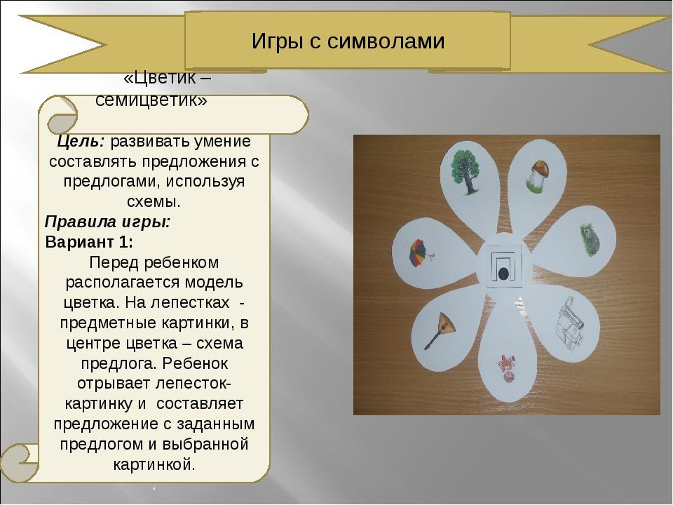 Игры с символами «Цветик – семицветик» Цель: развивать умение составлять пред...