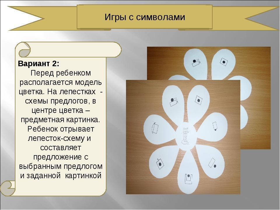 Игры с символами Вариант 2: Перед ребенком располагается модель цветка. На ле...