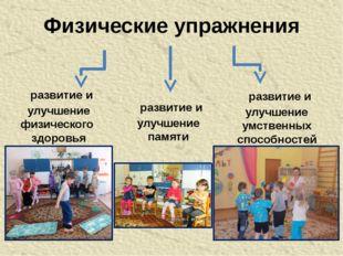 Физические упражнения развитие и улучшение памяти развитие и улучшение физиче