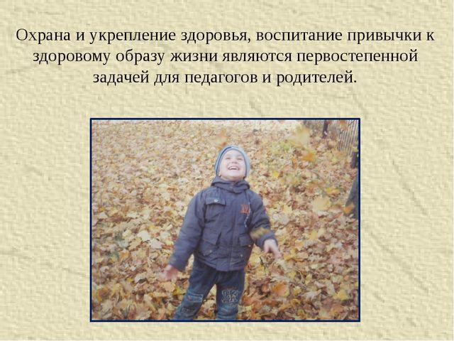 Охрана и укрепление здоровья, воспитание привычки к здоровому образу ж...