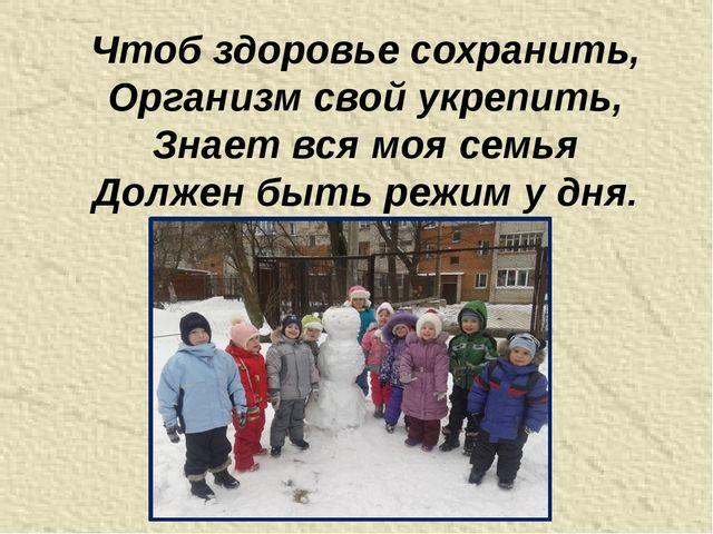 Чтоб здоровье сохранить, Организм свой укрепить, Знает вся моя семья Должен б...