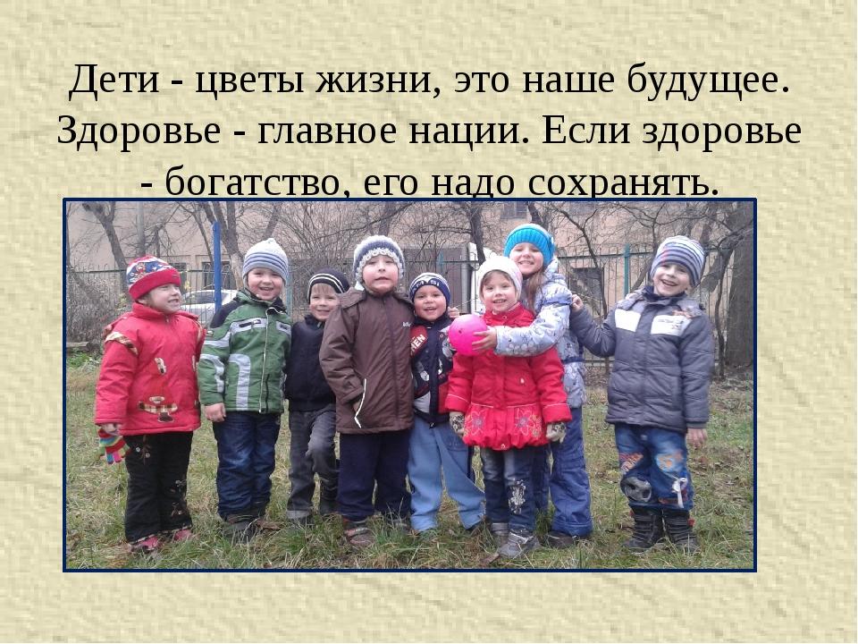 Дети - цветы жизни, это наше будущее. Здоровье - главное нации. Если здоровье...