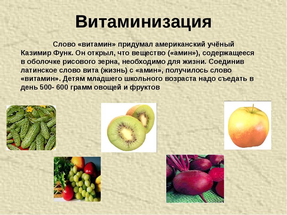 Витаминизация Слово «витамин» придумал американский учёный Казимир Функ. Он о...
