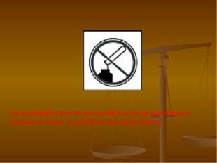 Не выливайте или не высыпайте остатки реактивов в склянки и банки, из которых