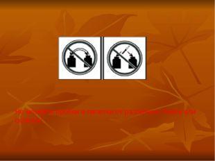 Не меняйте пробки и пипетки от различных банок или склянок!