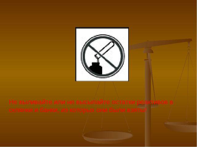 Не выливайте или не высыпайте остатки реактивов в склянки и банки, из которых...