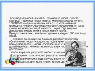 Архимед научился называть громадные числа. Просто единица – единица чисел пе