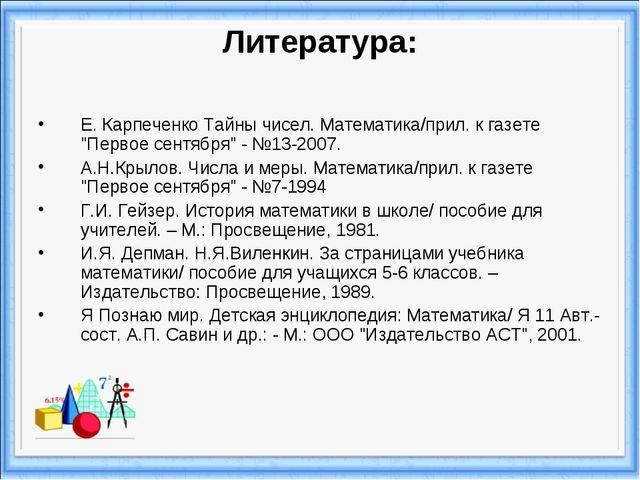 """Литература: Е. Карпеченко Тайны чисел. Математика/прил. к газете """"Первое сент..."""