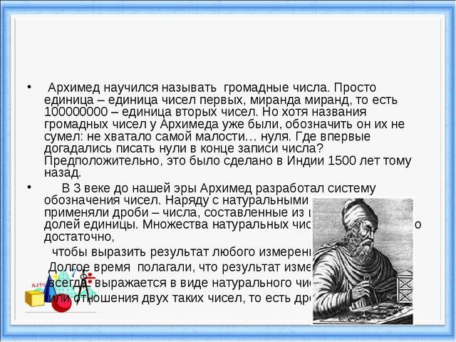 Архимед научился называть громадные числа. Просто единица – единица чисел пе...