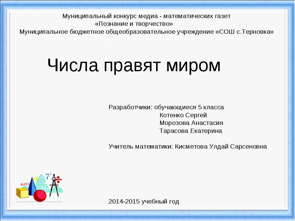 Муниципальный конкурс медиа - математических газет «Познание и творчество» Му...