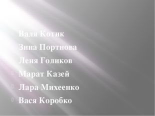 Валя Котик Зина Портнова Леня Голиков Марат Казей Лара Михеенко Вася Коробко