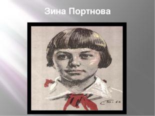 Зина Портнова