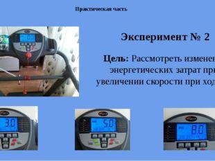 Практическая часть Эксперимент № 2 Цель: Рассмотреть изменения энергетических