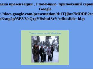 Создана презентации , с помощью приложений сервиса Google https://docs.google