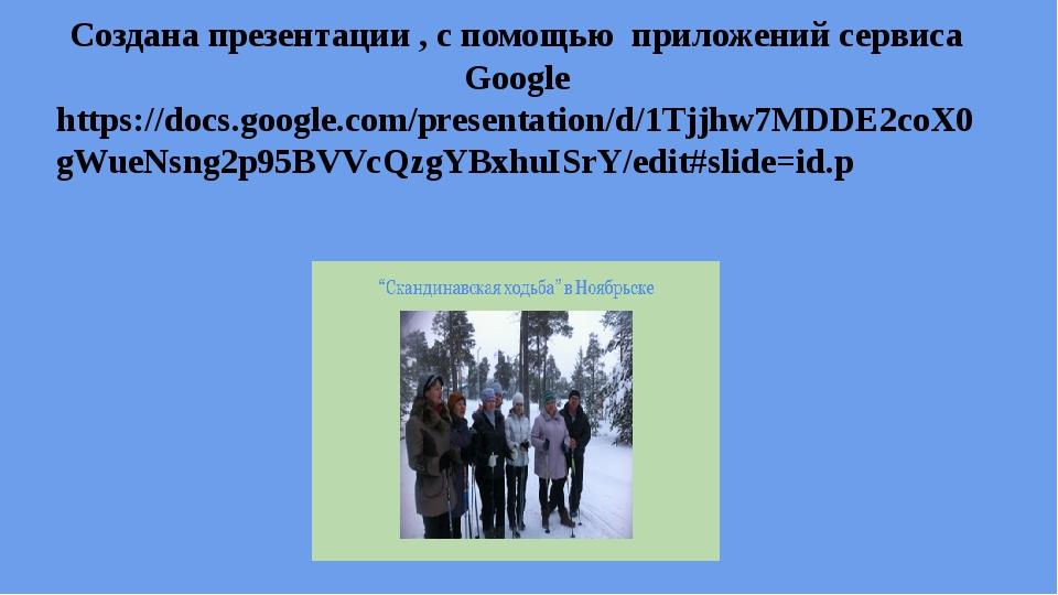 Создана презентации , с помощью приложений сервиса Google https://docs.google...