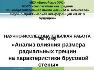 МКУ «Вилюйское УУО» МБОУ «Баппагайинская средняя общеобразовательная школа им