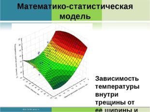Математико-статистическая модель Зависимость температуры внутри трещины от ее