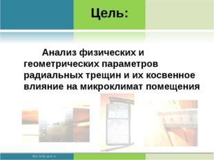 Цель: Анализ физических и геометрических параметров радиальных трещин и их к