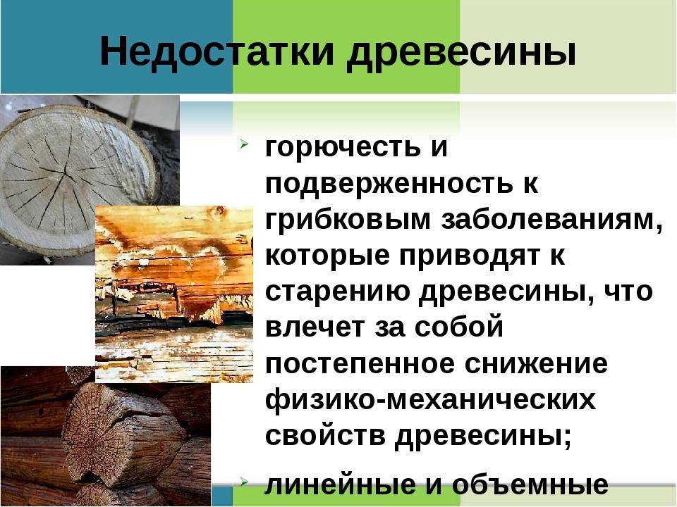 Недостатки древесины горючесть и подверженность к грибковым заболеваниям, кот...