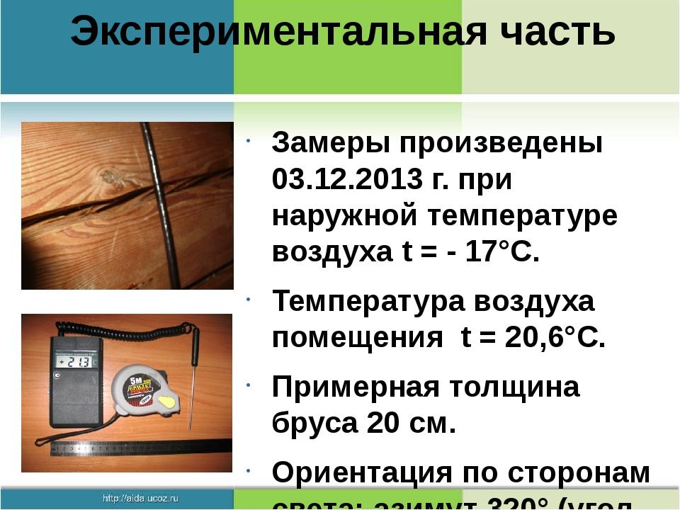 Экспериментальная часть Замеры произведены 03.12.2013 г. при наружной темпера...